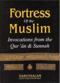 Hisnul Muslim (Arabic)