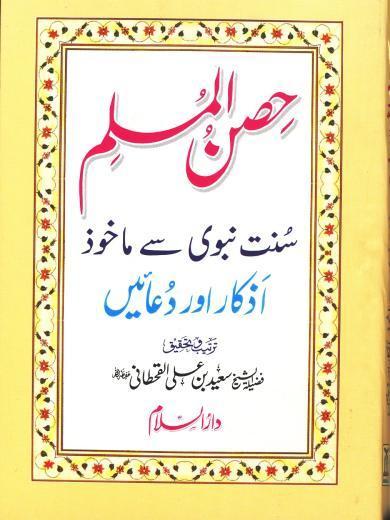 hisnul-muslim-urdu